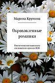 Марина Петровна Крумина -Окровавленные ромашки