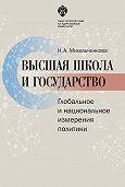 Наталья Михальченкова -Высшая школа и государство. Глобальное и национальное измерение политики