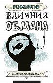 Светлана Кузина -Психология влияния и обмана. Инструкция для манипулятора
