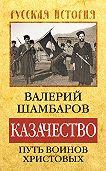 Валерий Шамбаров -Казачество: путь воинов Христовых