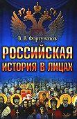В. В. Фортунатов - Российская история в лицах