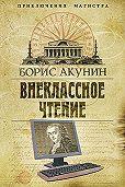 Борис Акунин -Внеклассное чтение