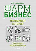 В. Н. Перминова -Фармбизнес. Правдивая история о российских предпринимателях