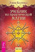 Элина Болтенко - Учебник по практической магии. Часть 2