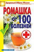 Вера Куликова -Ромашка от 100 болезней