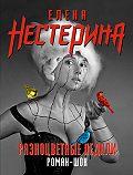 Елена Нестерина -Разноцветные педали