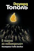 Эдуард Владимирович Тополь -В погоне за наваждением. Наследники Стива Джобса
