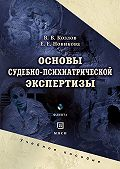 Е. Е. Новикова, В. В. Козлов - Основы судебно-психиатрической экспертизы