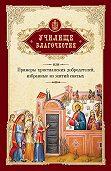 Г. Мансветов -Училище благочестия, или Примеры христианских добродетелей, избранные из житий святых