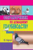Юрий Харчук - Справочник по домашнему голубеводству