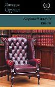 Джордж Оруэлл - Хорошие плохие книги (сборник)