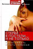 Евгения Шацкая -Стерва в постели… и не только. Наука любить и быть любимой
