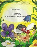 Игорь Востряков -Сказки о мышонке и лягушонке