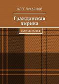 Олег Лукьянов -Гражданская лирика