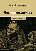 Сергей Фомичёв - Дом престарелых