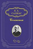 Евгений Салиас-де-Турнемир -Крутоярская царевна