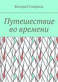 Валерий Смирнов -Путешествие вовремени