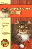 Анастасия Красичкова - Длинношерстные кошки