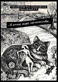 М. Черносвитова -…вэтом мире несчастливы… книга первая