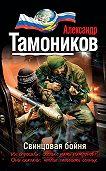 Александр Тамоников -Свинцовая бойня