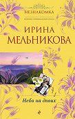 Ирина Мельникова - Небо на двоих