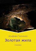 Альфира Ткаченко -Золотая жила