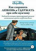 Андрей Райдер -Как сохранить Любовь и удержать при себе мужчину