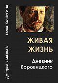 Дмитрий Савельев -Живая жизнь. Дневник Боровицкого
