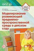 Людмила Пенькова -Моделирование развивающей предметно-пространственной среды в детском саду