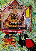 Оливия Таубе, Антония Таубе - Сказки Волшебного леса. Книга 2