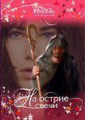 Ольга Юнязова -На острие свечи