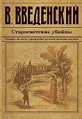 Валерий Введенский -Старосветские убийцы