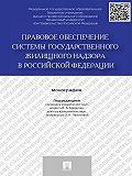 Коллектив авторов - Правовое обеспечение системы государственного жилищного надзора в Российской Федерации. Монография