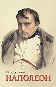 Пол Джонсон -Наполеон