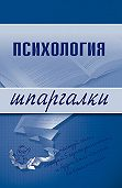 Наталия Александровна Богачкина -Психология