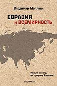 Владимир Вячеславович Малявин - Евразия и всемирность. Новый взгляд на природу Евразии