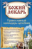 Наталия Попович - Божий лекарь. Православный календарь-целебник