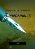 Наталья Терликова -Понедельник. №2