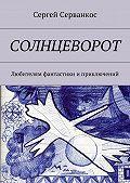 Сергей Серванкос -Солнцеворот. Любителям фантастики иприключений