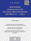 Ирина Сивакова -Пенсионное законодательство России в советский период (октябрь 1917 г.– 1928 г.). Монография