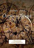 Дмитрий Ланев -Осень ивесна