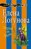 Елена Логунова -Шерше ля фарш
