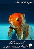 Алексей Андреев -Филонов и золотая рыбка