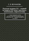 С. В. Венчакова -Русская музыка XX − первой четверти XXI века: наследие, инновации, перспективы. I том учебного курса «Отечественная музыкальная культура XX – первой четверти XXI века»