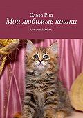 Эльза Рид -Мои любимые кошки. Курильский бобтейл