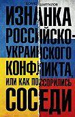 Борис Шапталов -Изнанка российско-украинского конфликта, или Как поссорились соседи