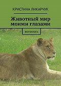 Кристина Ликарчук -Животный мир моими глазами. Фотокнига