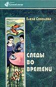 Елена Соколова - Следы во времени