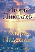 Игорь Николаев - Озеро Надежды. 100 песен о любви