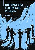 Коллектив авторов -Литература в зеркале медиа. Часть II
